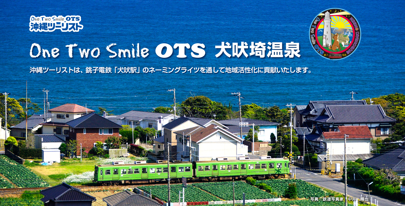 One Two Smile OTS 犬吠埼温泉